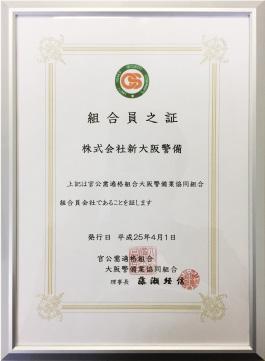 官公需適格組合大阪警備業協同組合組合員証